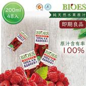 《即期良品2020.07.18  囍瑞 BIOES》純天然 100% 覆盆莓汁綜合原汁(200ml)(二箱-共48入)