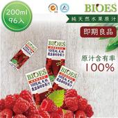 《即期良品2020.07.18  囍瑞 BIOES》純天然 100% 覆盆莓汁綜合原汁(200ml)(四箱-共96入)