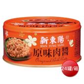 《箱購免運》新東陽 原味肉醬(160gx3罐x8組)