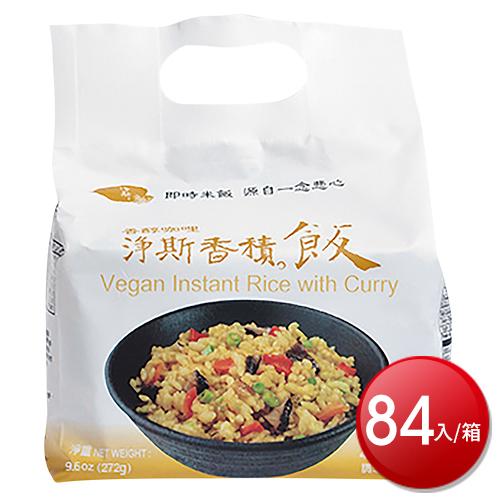 《箱購免運》淨斯 香積飯 4入裝x21包(香醇咖哩-272g/包)
