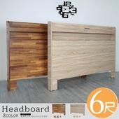 《Homelike》宮野附插座床頭片-雙人加大6尺(二色)(梧桐木)