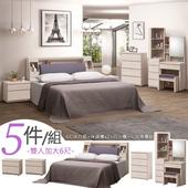 《Homelike》莉絲臥室五件組-雙人加大6尺