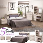 《Homelike》莉絲臥室五件組-雙人5尺