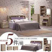 《Homelike》摩頓臥室五件組-雙人加大6尺