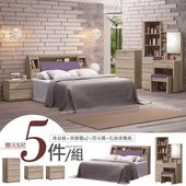 《Homelike》摩頓臥室五件組-雙人5尺