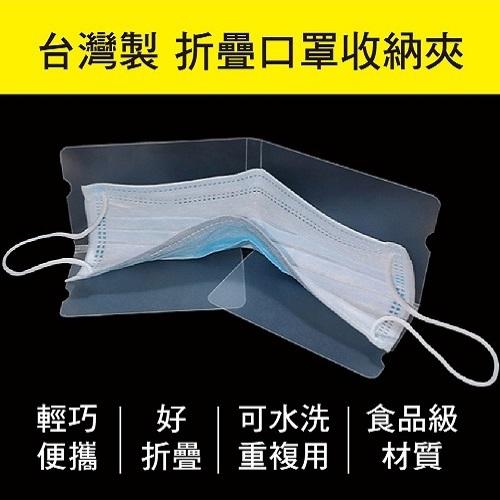 折疊口罩收納夾3枚入(9.2X6.2X0.8cm)