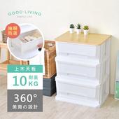 《Hopma》木天板三抽塑膠收納櫃白配楓木 $980