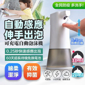 《FJ》自動感應泡USB充電沫機/給皂機9S(防疫の好物)(白)