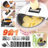 多功能9合1瀝水切菜器 (廚房必備)(白黑)