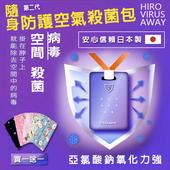 Virus-Shut-Out隨身防護空氣殺菌包(1入-贈口罩套*1隨機出貨)