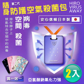 Virus-Shut-Out隨身防護空氣殺菌包(2入-贈口罩套*2隨機出貨)