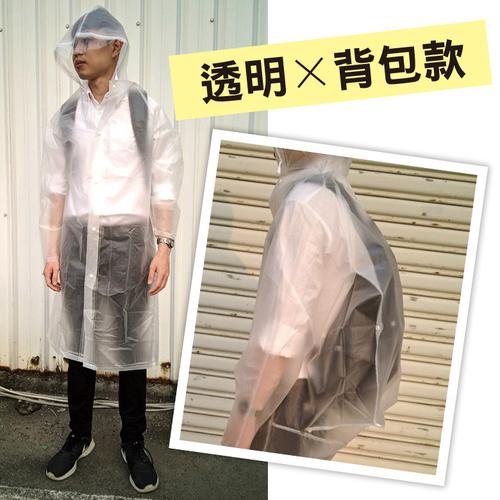 背包款透明雨衣(M)