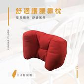 《莫菲思》鄉戀 日式減壓護腰靠枕 靠墊 椅墊 趴睡枕(紅色)