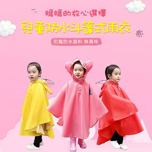 兒童防水斗篷式雨衣(M 黃)
