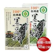 100%國產產銷履歷黑豆奶 無糖24罐/箱+微糖24罐/箱(共48罐/2箱)