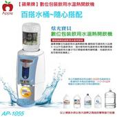 《APPLE蘋果》數位包裝飲用水溫熱開飲機(AP-1055)