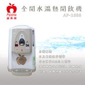 《APPLE蘋果》全開水溫熱開飲機(AP-1688)