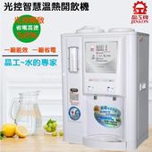 《晶工》省電奇機 光控溫熱全自動開飲機(JD-3706)