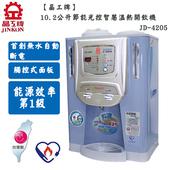 《晶工》節能光控溫熱全自動開飲機(JD-4205)