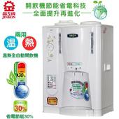 《晶工》省電科技溫熱全自動開飲機(JD-3688)