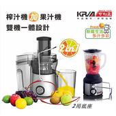 《KRIA 可利亞》超活氧二合一蔬果調理機/榨汁機/果汁機 GS-322-2 $1880
