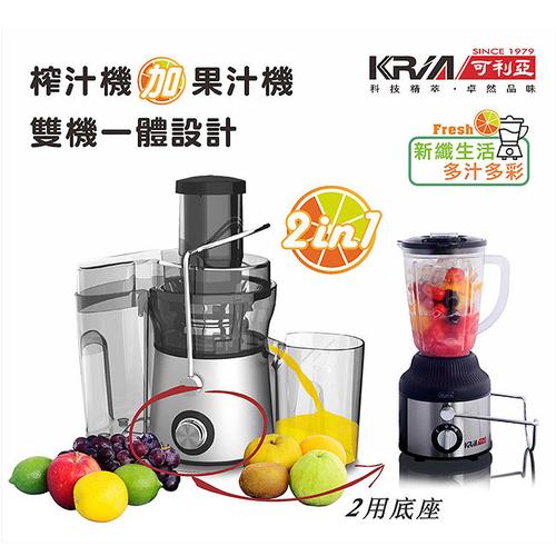 《KRIA 可利亞》超活氧二合一蔬果調理機/榨汁機/果汁機 GS-322-2