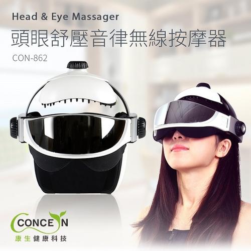 《康生》頭眼舒壓音律無線按摩器CON-862(24X23X24cm)