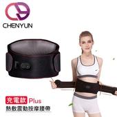 《呈云》熱敷震動按摩彈力鬆緊護腰帶(充電式款)(1030X210mm±10%)