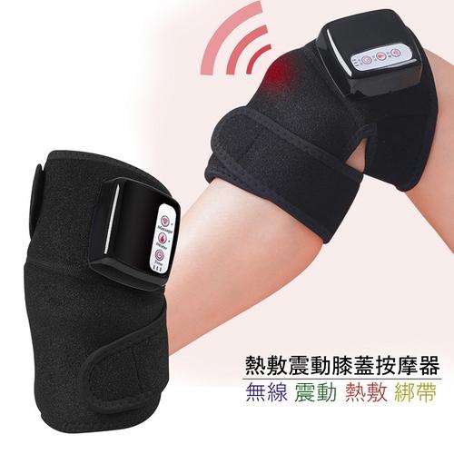 《呈云》熱敷震動膝蓋關節按摩器(彈力透氣綁帶設計)(8.4V1500MA)