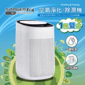 《SONGEN 松井》空氣淨化機/除溼機 SG-1250E