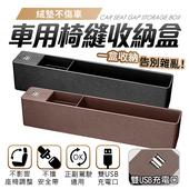 《FJ》車用椅縫收納盒(擴增雙USB孔)(黑色)