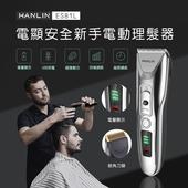《HANLIN》HANLIN-ES81L -新手數位USB電動理髮器 (USB充電)