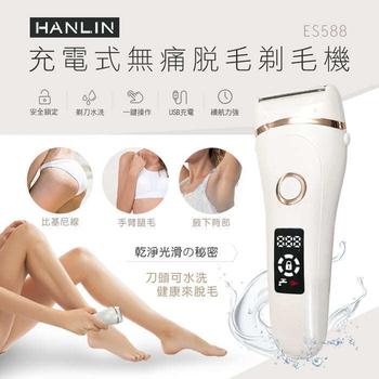 《HANLIN》HANLIN-ES588 防水充電無痛美體除毛刀(USB充電)