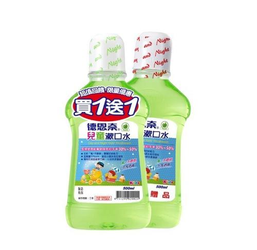 《德恩奈》兒童漱口水1+1組合包(500ml+500ml)