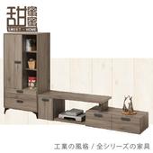 《甜蜜蜜》維羅納6.5~8.84尺L櫃/電視櫃
