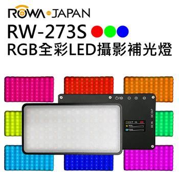 《ROWA 樂華》RW-273S RGB 全彩 LED 輕巧 補光 攝影燈 可調 亮度 色溫(RW-273S)