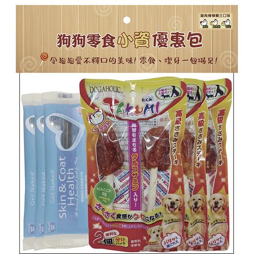狗狗零食小資優惠包(組合包/PD1005)
