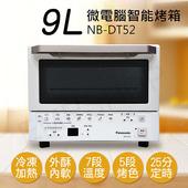 《國際牌Panasonic》9L智能烤箱 NB-DT52