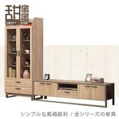 《甜蜜蜜》興泰8.7尺L櫃/電視櫃/展示櫃