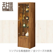 《甜蜜蜜》巴貝多2尺展示櫃