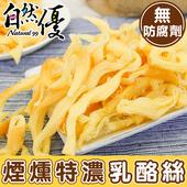 《自然優》煙燻特濃乳酪絲(100g/包)(x3包)