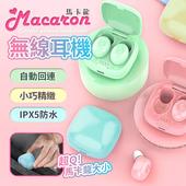 《u-ta》馬卡龍多彩雙耳真無線耳機R7藍色 $399