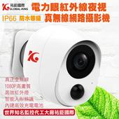 《GLOBAL-KING祐鉅國際》【GK祐鉅 電力眼】紅外線夜視1080P高畫質真無線防水網路遠端監視監看攝影機ipcam GK3320EQ(組)