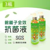 《靚采藥粧》銀離子全效抗菌液 250ml/瓶(X3瓶)