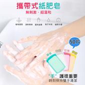 隨身攜帶香皂紙 50片/盒 (3盒組,共150片)