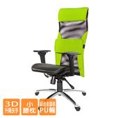 《GXG》高背電腦椅  (鋁合金腳/3D扶手) TW-170 LU9(請備註顏色)