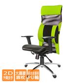 《GXG》高背電腦椅 (鋁合金腳/2D扶手/大腰枕) TW-170 LUA2(請備註顏色)