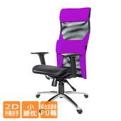《GXG》高背電腦椅 (鋁合金腳/2D升手) TW-170 LU2(請備註顏色)