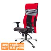 《GXG》高背電腦椅 (鋁合金腳/摺疊滑面扶手/大腰枕) TW-170 LUA1J(請備註顏色)