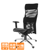 《GXG》高背電腦椅 (鋁合金腳/摺疊滑面扶手) TW-170 LU1J(請備註顏色)